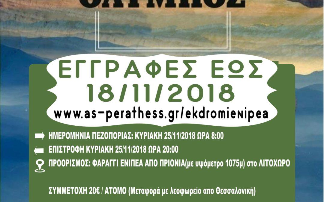 ΠΕΖΟΠΟΡΙΑ ΣΤΟΝ ΕΝΙΠΕΑ ΟΛΥΜΠΟΣ