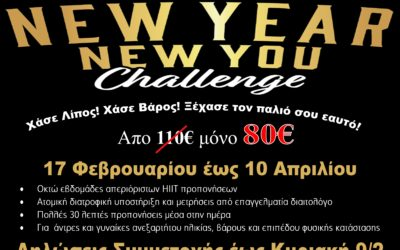 ΠΡΟΣΦΟΡΑ 8 Week New Year New You Challenge