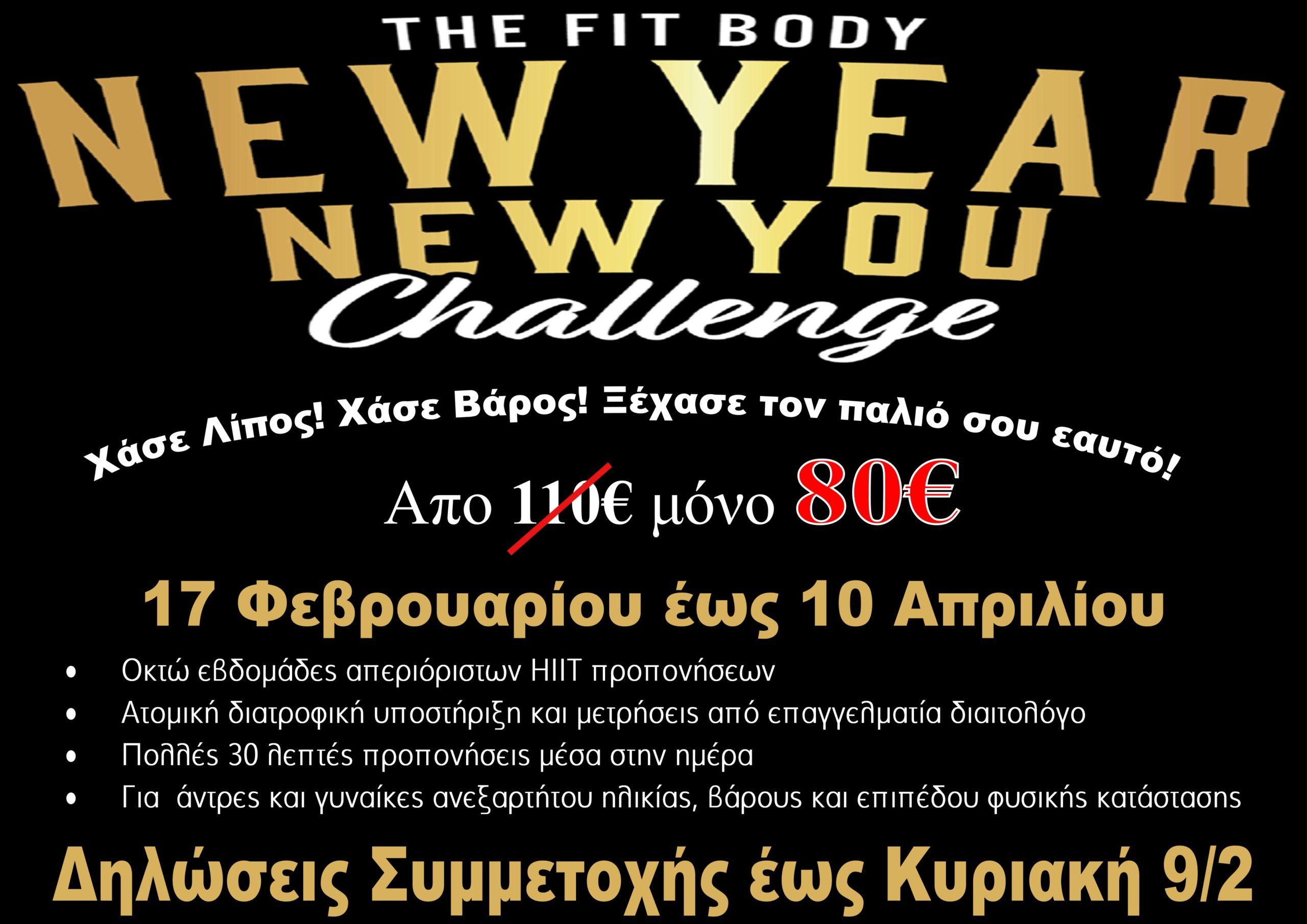 ΠΡΟΣΦΟΡΑ 8 Week New Year New You Challenge
