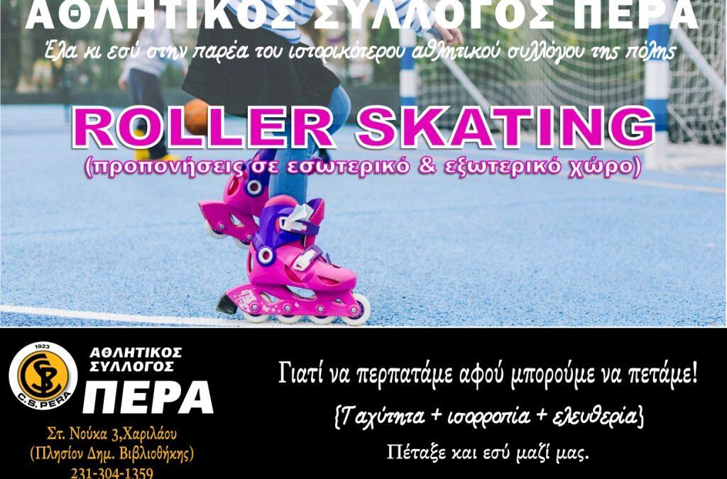 ΝΕΟ ΤΜΗΜΑ ΠΑΤΙΝΙΑ INLINE ROLLER SKATING